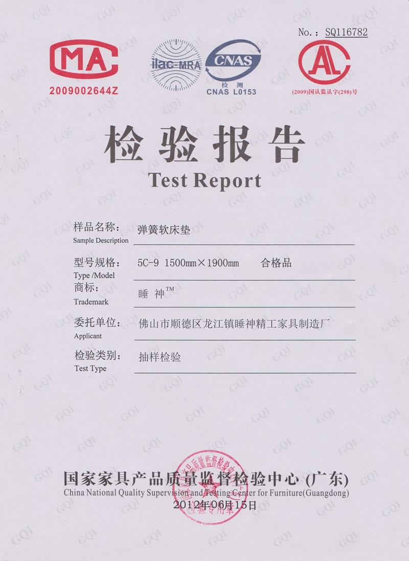 质检报告6